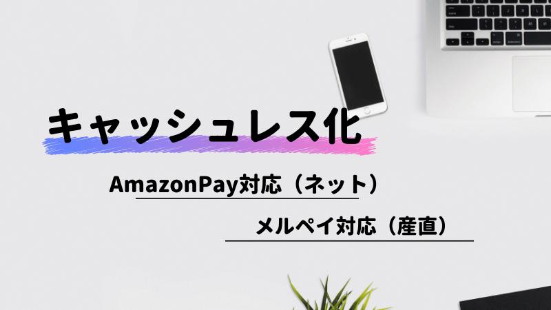 2020年産アスパラ販売スタート!Amazon Pay対応しました
